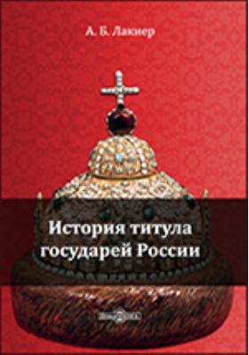 История титула государей России. Репринтное издание 1847 года