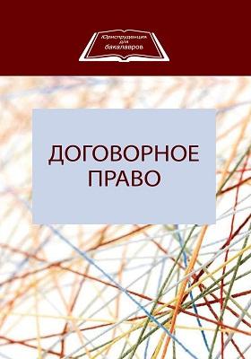 Договорное право: учебное пособие