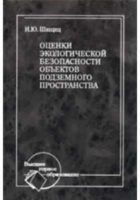 Оценки экологической безопасности объектов подземного пространства: учебное пособие для вузов
