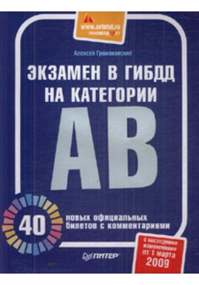 Экзамен в ГИБДД на категории A и B : 40 новых официальных билетов с комментариями