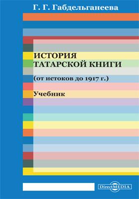 История татарской книги : от истоков до 1917 г.: учебник