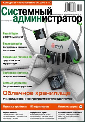 Системный администратор: ежемесячный журнал. 2015. № 11(156)