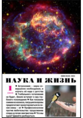 Наука и жизнь: ежемесячный научно-популярный журнал. 2009. № 1