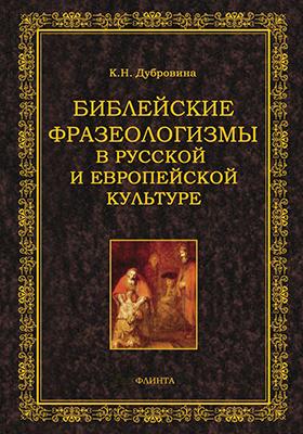 Библейские фразеологизмы в русской и европейской культуре: монография