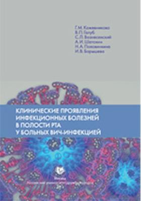 Клинические проявления инфекционных болезней в полости рта у больных ВИЧ-инфекцией: учебное пособие