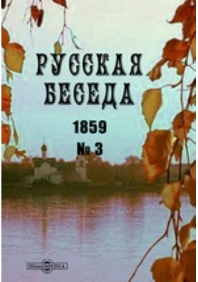 Русская беседа: журнал. 1859. № 3