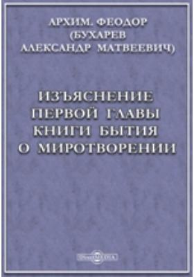 Изъяснение первой главы Книги бытия о миротворении