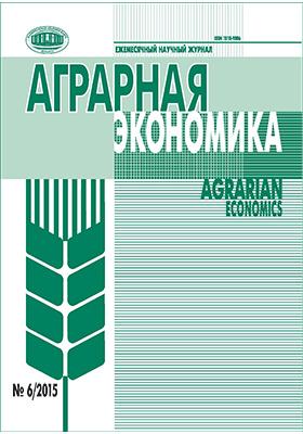 Аграрная экономика = Agrarian economics: ежемесячный научный журнал. 2015. № 6(241)