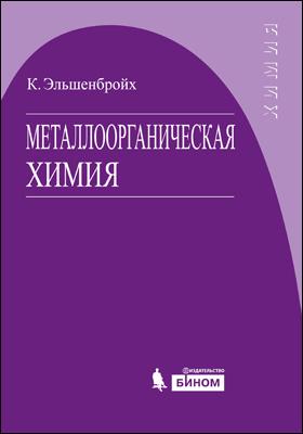 Металлоорганическая химия = Organometallchemie
