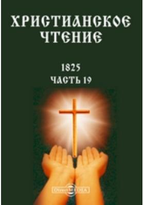 Христианское чтение: журнал. 1825, Ч. 19