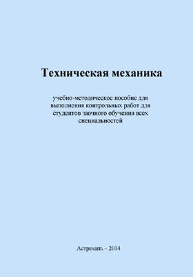 Техническая механика : учебно-методическое пособие для выполнения контрольных работ для студентов заочного обучения всех специальностей