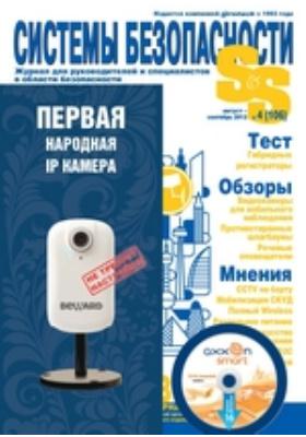 Системы безопасности = Security and Safety: журнал для руководителей и специалистов в области безопасности. 2012. № 4(106)