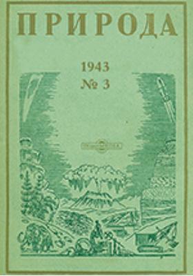 Природа: газета. 1943. № 3