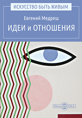 Идеи и отношения: научно-популярное издание