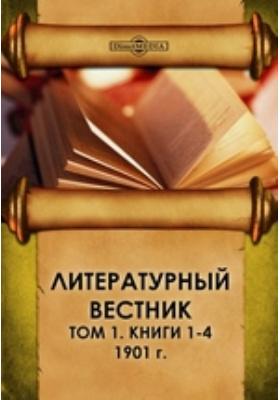 Литературный вестник. Книги 1-4 г. 1901. Т. 1