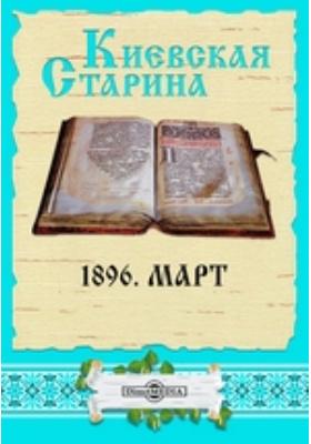 Киевская Старина: журнал. 1896. Март