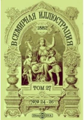 Всемирная иллюстрация. 1882. Т. 27, №№ 24-26