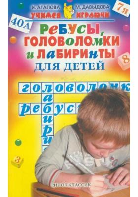 Ребусы, головоломки и лабиринты для детей