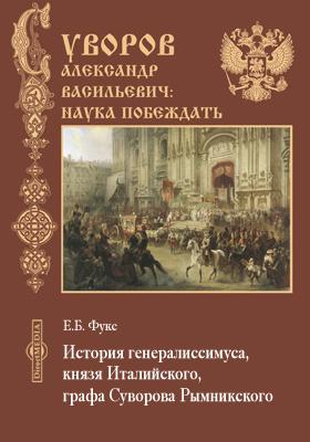 История генералиссимуса, князя Италийского, графа Суворова Рымникского