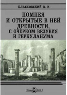 Помпея и открытые в ней древности, с очерком Везувия и Геркуланума