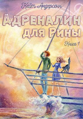 Адреналин для Рины: художественная литература. Книга 1