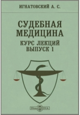 Судебная медицина. Вып. 1