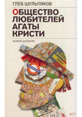 Общество любителей Агаты Кристи : Живой дневник