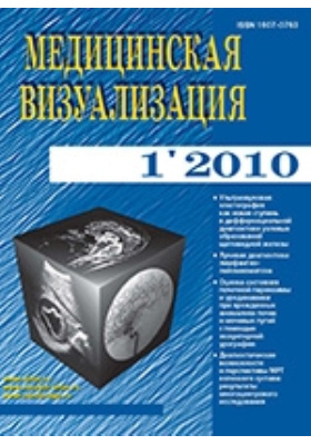 Медицинская визуализация: журнал. 2010. № 1
