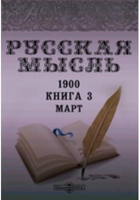 Русская мысль: журнал. 1900. Книга 3, Март