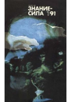 Знание-сила. 1991. № 1