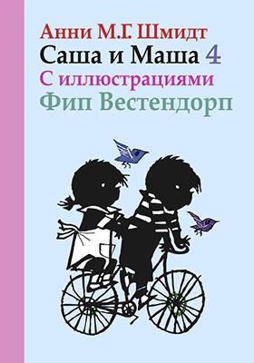 Саша и Маша : рассказы для детей. Кн. 4