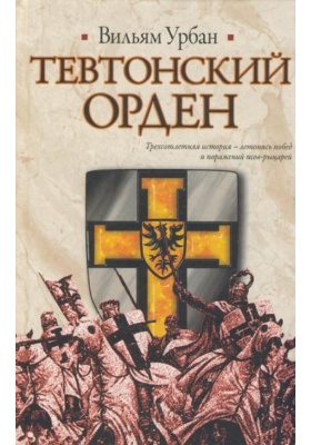 Тевтонский орден = The Teutonic Knights