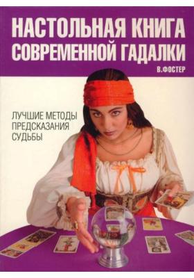 Настольная книга современной гадалки = The Fortune Telling Handbook : Лучшие методы предсказания судьбы