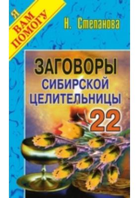 Заговоры сибирской целительницы. Вып. 22