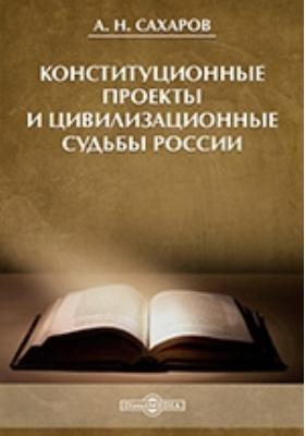 Конституционные проекты и цивилизационные судьбы России