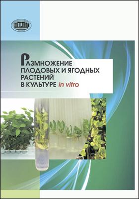 Размножение плодовых растений в культуре in vitro: монография