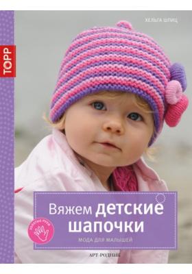 Вяжем детские шапочки = Maschenmode fur kleine Kopfe : Мода для малышей