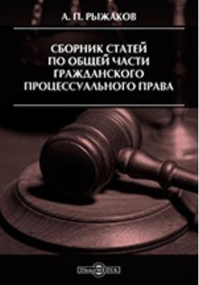 Сборник статей по общей части гражданского процессуального права