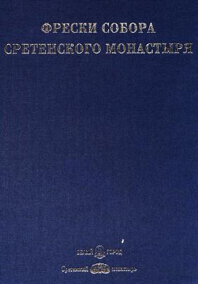 Фрески собора Сретенского монастыря: научно-популярное издание