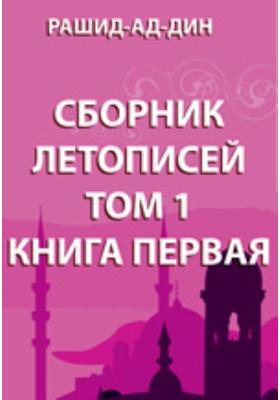 Сборник летописей. Т. I, Книга I