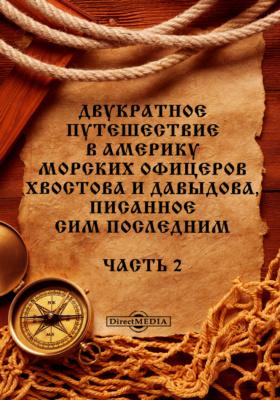 Двукратное путешествие в Америку : морских офицеров Хвостова и Давыдова, писанное сим последним, Ч. 2