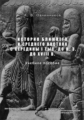История Ближнего и Среднего Востока с середины I тыс. до н.э. до XVIII в.: учебное пособие