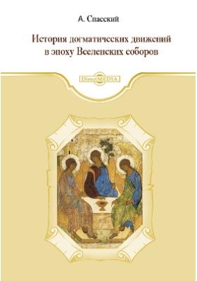 История догматических движений в эпоху Вселенских соборов: монография