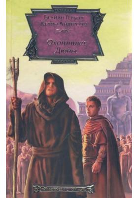 Охотники Дюны = Hunters of Dune : Фантастический роман