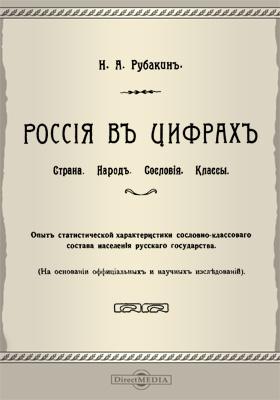 Россия в цифрах : страна, народ, сословия, классы