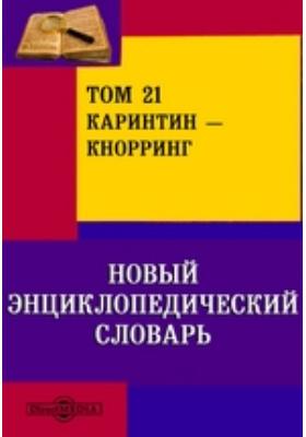 Новый энциклопедический словарь: словарь. Т. 21. Каринтин — Кнорринг