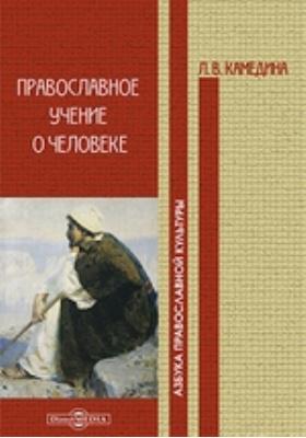Православное учение о человеке: пособие для учителя