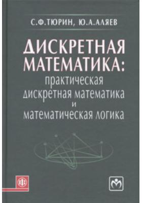 Дискретная математика : Практическая дискретная математика и математическая логика: учебное пособие