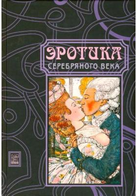 Эротика Серебряного века. Поэзия. Проза. Изобразительное искусство