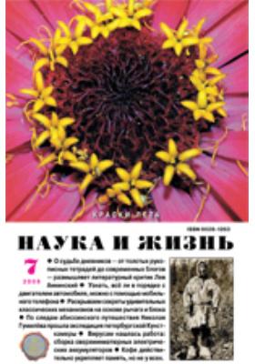Наука и жизнь: ежемесячный научно-популярный журнал. 2008. № 7